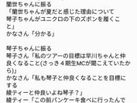 【乃木坂46】佐々木琴子、YACとご飯行ったのに無言wwwwwww