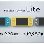 「ニンテンドースイッチ」小型機種を9月に発売!!