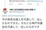 市議会議員「中国のチベット弾圧を許すな!」 → 在日本中国大使「お前なんか、いつでも頃せるんだよ?