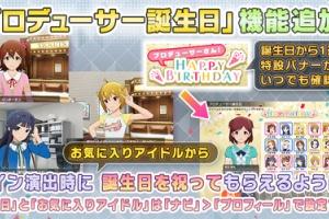【ミリシタ】「プロデューサー誕生日」機能が追加!