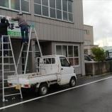 『鏡町事務所に看板設置完了!』の画像