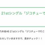 『【乃木坂46】白石×西野ユニット曲も!? 21st『ジコチューで行こう!』収録楽曲がついに公開キタ━━━━(゚∀゚)━━━━!!!』の画像