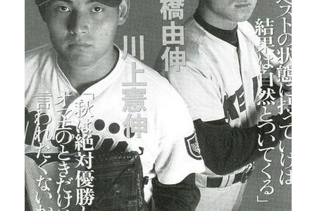 1998年の高橋由伸vs川上憲伸wwwwwwww alt=