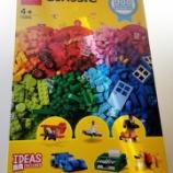 『LEGO CLASSIC(レゴクラシック)をコストコで買いました』の画像