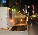 名古屋駅近くの歩道で陥没 4m四方・深さ5m