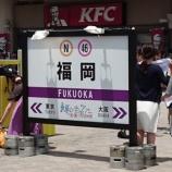 『【乃木坂46】『全ツ@福岡ヤフオク!ドーム2日目』現在までのセトリがこちら!!!』の画像