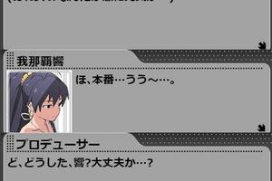 【グリマス】響アイドルストーリーLV5