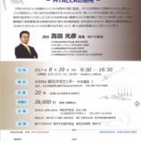 『高田光彦先生セミナーin大分を開催いたします』の画像