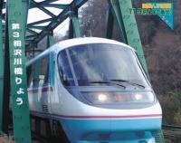 『月刊とれいん No.448 2012年4月号』の画像