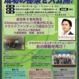 『クラウドファンディング「きびだんご」の松崎社長をお招きします!』の画像