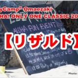 """『【リザルド】UP! """"EzzyCamp"""" Omaezaki  ALOHA! ONLY ONE CLASSIC 2013』の画像"""