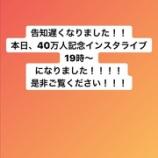 『【元乃木坂46】若月佑美、本日の40万人記念インスタライブ 配信時間が決定!!!!!!』の画像