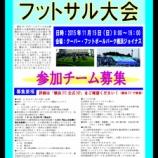 『横浜駅西口五番街商店街・横浜FCフットサル大会の参加チーム募集』の画像