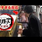 【悲報】都庁ピアノ、終わる・・・YouTuberのせいで敷居が爆上がりへ