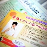 『「薬膳アドバイザー認定試験」試験対策セミナー終了&明日からうどん県(香川県さぬき市)でイベントです♪』の画像