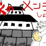『金曜です家を・・・』の画像