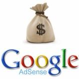 『【稼ぐ】一番簡単に稼げるのは『Google adsense』審査申込方法からコツまで説明!』の画像