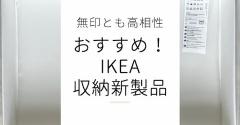 〈IKEA新製品〉無印とも抜群の高相性♪仕切りと立体感がちょうどいい収納アイテム