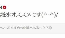 乃木坂46白石麻衣の化粧水を買おうとした結果wwww