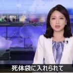 【新型コロナ】武漢の中国人「親父が生きたまま死体袋に入れられ火葬場で焼かれた。」