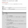 ファームアップ 2.7.5.0