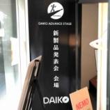 『新商品発表会&セミナーに行ってきました!〜照明編〜』の画像