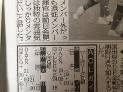 【 ACL 】本日の鹿島と川崎の試合が「DAZN」でも放送される!?