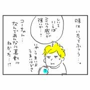 ++7月21日(水)++