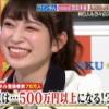 【速報】 ユーチューバー吉田朱里さん、月収500万円超えwwwwwwwwwwwwwwwww