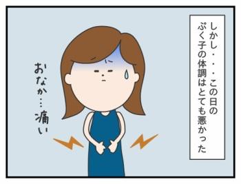 91. 巨大ショッピングモールに行くも買い物できず?!/ぷく子旅・シンガポール編