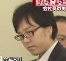 女子高生に薬飲ませてわいせつ行為の疑い 野村グループ社員・中国籍の男逮捕
