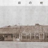 『開基百年記念「桔梗沿革誌」(12)第三節 桔梗小学校の開校』の画像