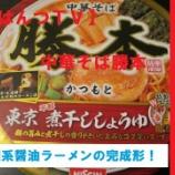 『【はんつTV】カップラーメン:中華そば勝本(日清食品)』の画像