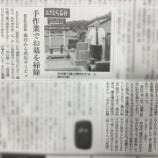 『おさむら石材さんが「やさしいお墓そうじ」サービス開始!!』の画像