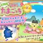 LINE GAME公式ブログ