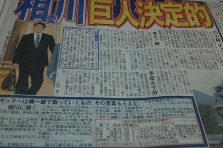 FA相川、巨人入団決定的! alt=
