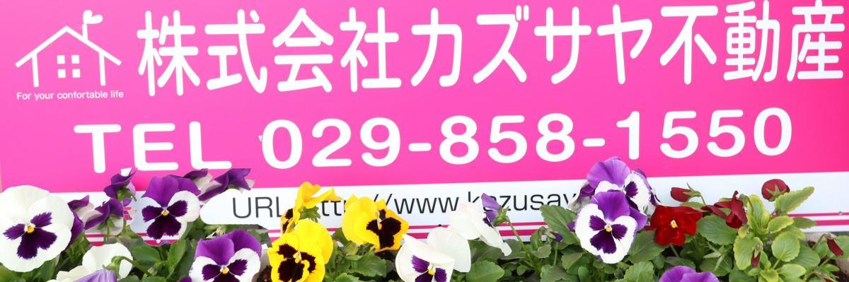 カズサヤ日記☆ イメージ画像