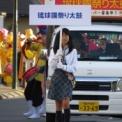 第15回湘南台ファンタジア2013 その59 (西口パレード・琉球國祭り太鼓の1)