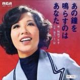 『【#ボビ伝60】和田アキ子『あの鐘を鳴らすのはあなた』動画! #ボビ的記憶に残る歌』の画像