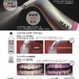 『株式会社松井商会「Mレポ」No.149』の画像