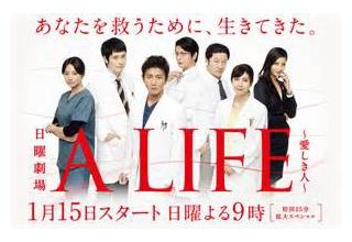 【ドラマ】キムタク主演「A LIFE」第2話は14・7%!初回上回る好調ぶり