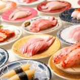 『回転寿司で絶対に食べるネタwwwwwwwwwwwww』の画像