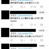 『【乃木坂46】武井壮のtwitterで『野村周平の倒し方』を聞いてるファンが続出している模様wwwwww』の画像