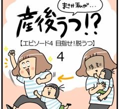 【まさか私が産後うつ!?】エピソード4 第4話(1/2)