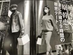 【悲報】大物Jリーガーに文春砲www