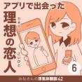 アプリで出会った理想の恋人【6】
