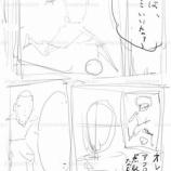 『読み切り用・サッカー漫画「持ってる男」ネーム直し』の画像