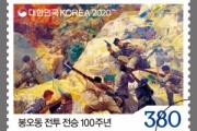 韓国政府が対日戦勝100周年記念の切手を発行すると発表