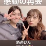 『【乃木坂46】泣ける・・・スイカ、感動の再会・・・』の画像