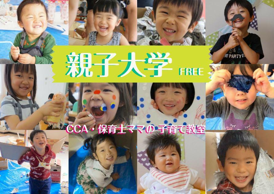 保育士ママの 親子大学FREE イメージ画像